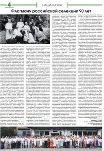Статья о ВНИИССОК