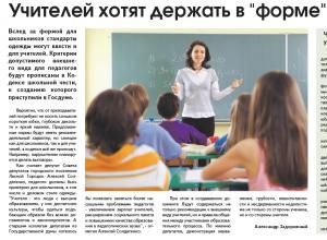 Мнение о форме для учителей