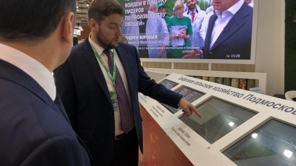 Алексей Солдатенко принял участие в организации экспозиции Московской области на XXI Российской агропромышленной выставке «Золотая осень - 2019»