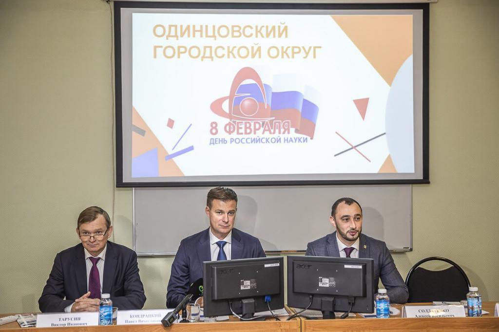 День российской науки - 2020