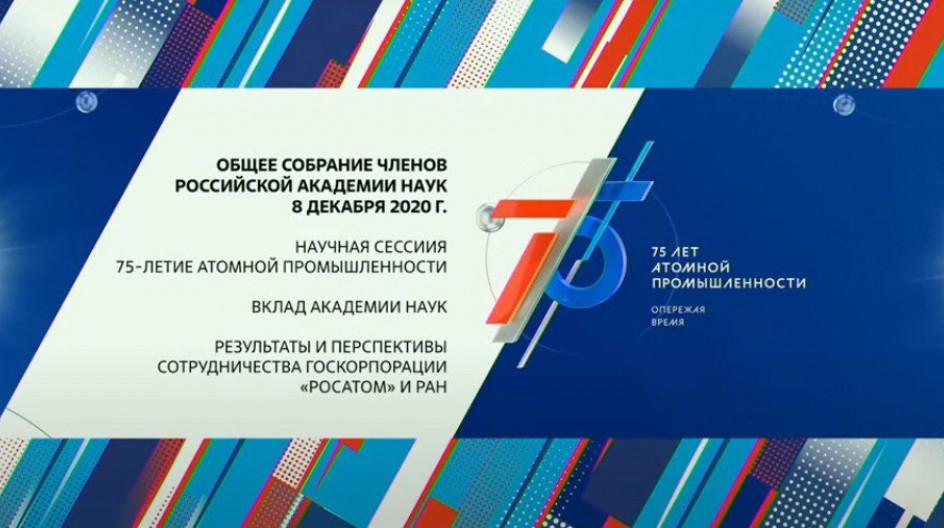 Алексей Солдатенко принял участие в общем собрании членов Российской Академии наук, посвященном 75-летию атомной промышленности